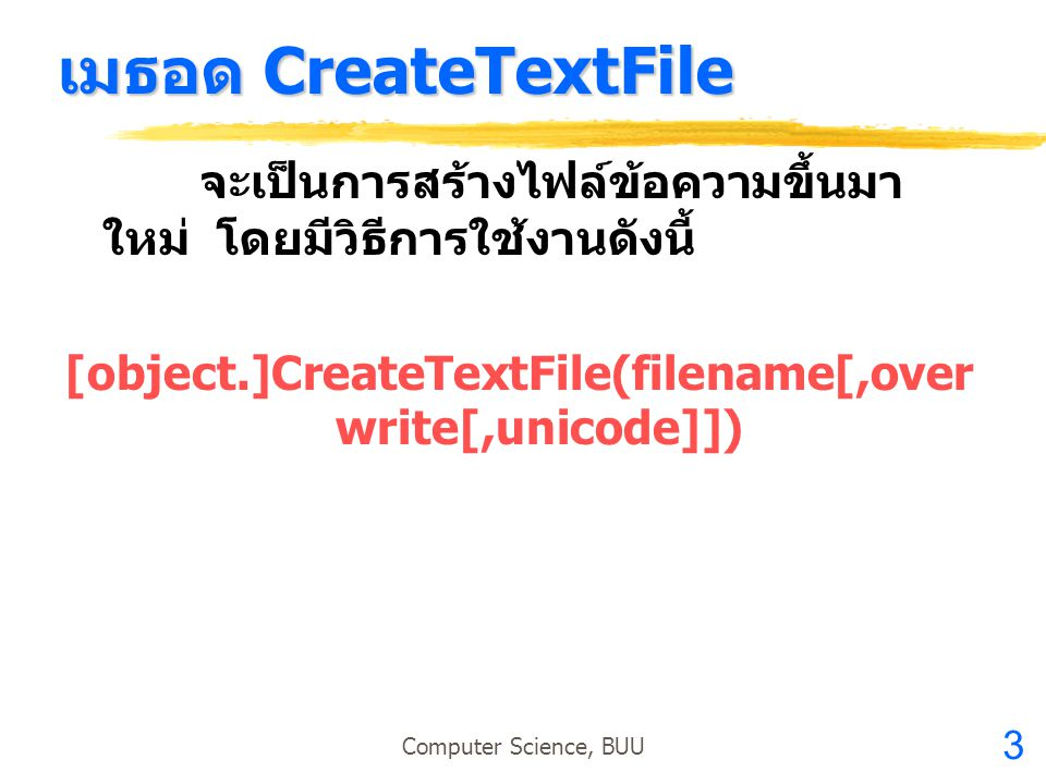 [object.]CreateTextFile(filename[,overwrite[,unicode]])